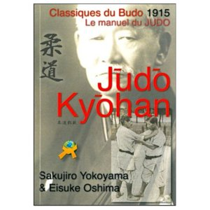 Judo  Kyohan - Budo International